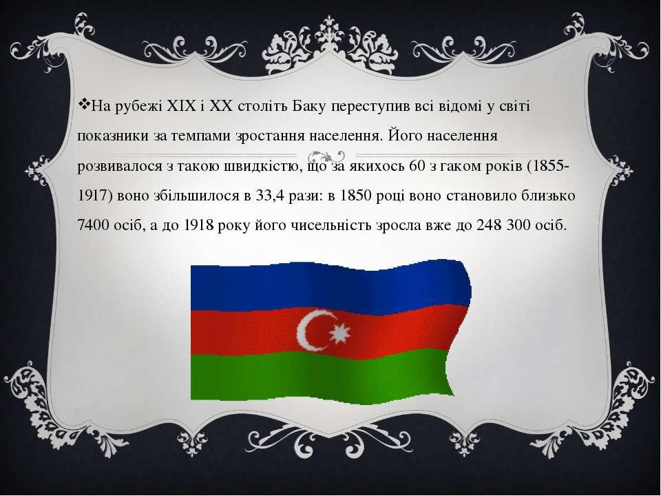 На рубежі XIX і XX століть Баку переступив всі відомі у світі показники за те...