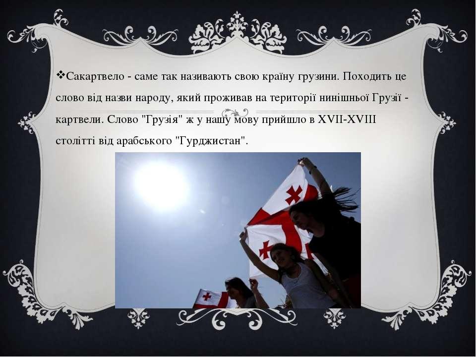 Сакартвело - саме так називають свою країну грузини. Походить це слово від на...