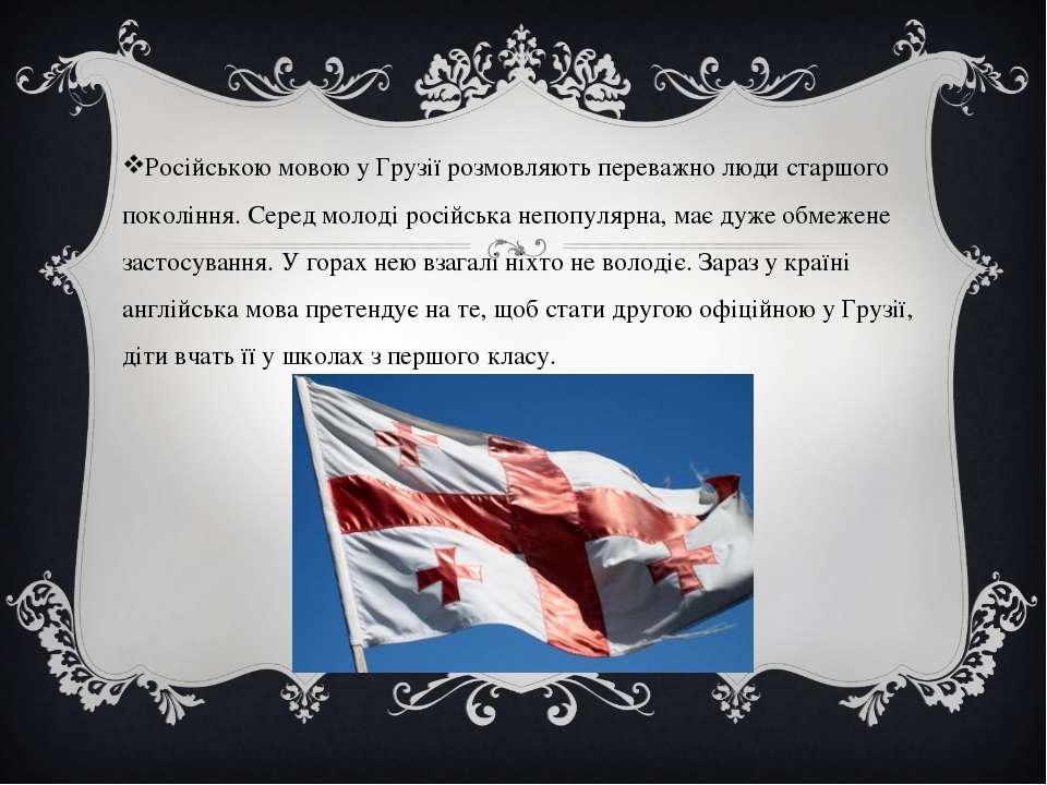 Російською мовою у Грузії розмовляють переважно люди старшого покоління. Сере...