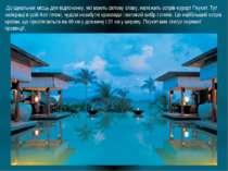 До ідеальних місць для відпочинку, які мають світову славу, належить острів-к...