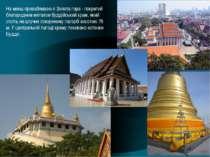 Не менш привабливою є Золота гора - покритий благородним металом буддійський ...