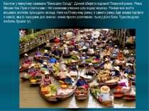 """Бангкок у минулому називали """"Венецією Сходу"""". Донині зберігся відомий Плавучи..."""