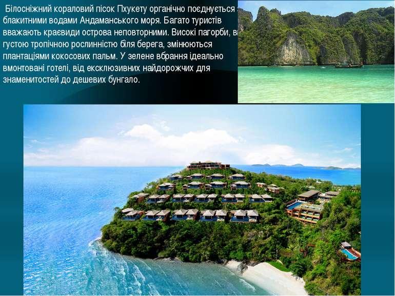 Білосніжний кораловий пісок Пхукету органічно поєднується з блакитними водами...