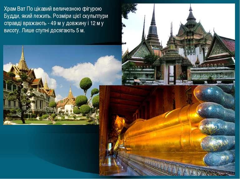 Храм Ват По цікавий величезною фігурою Будди, який лежить. Розміри цієї скуль...