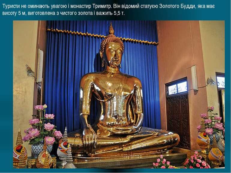 Туристи не оминають увагою і монастир Тримитр. Він відомий статуєю Золотого Б...