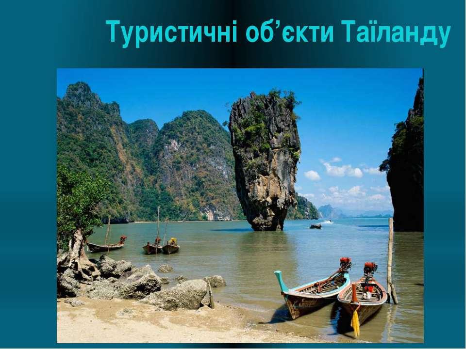 Туристичні об'єкти Таїланду