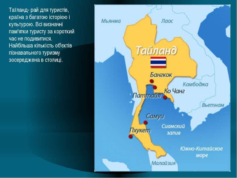 Таїланд- рай для туристів, країна з багатою історією і культурою. Всі визначн...