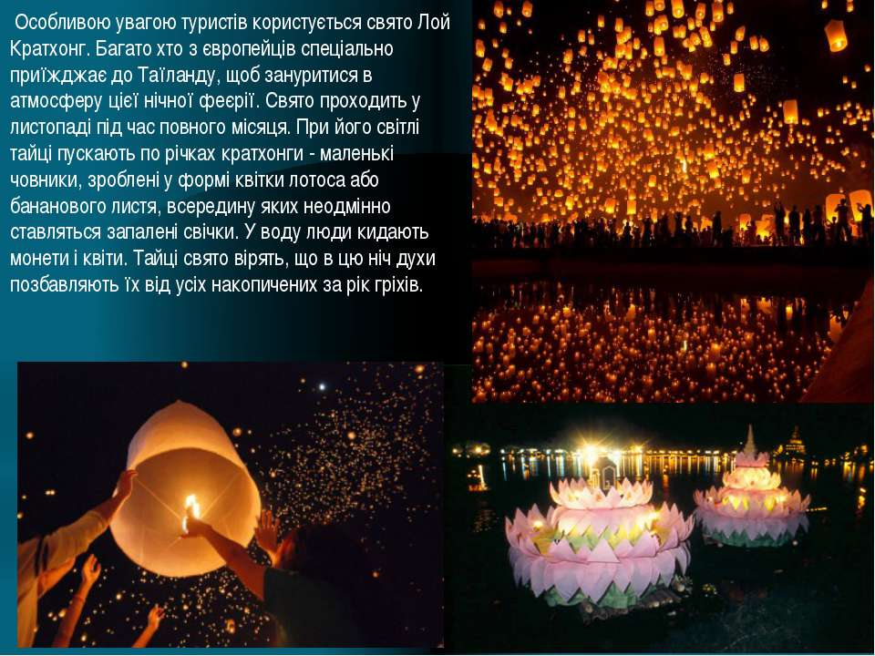 Особливою увагою туристів користується свято Лой Кратхонг. Багато хто з європ...