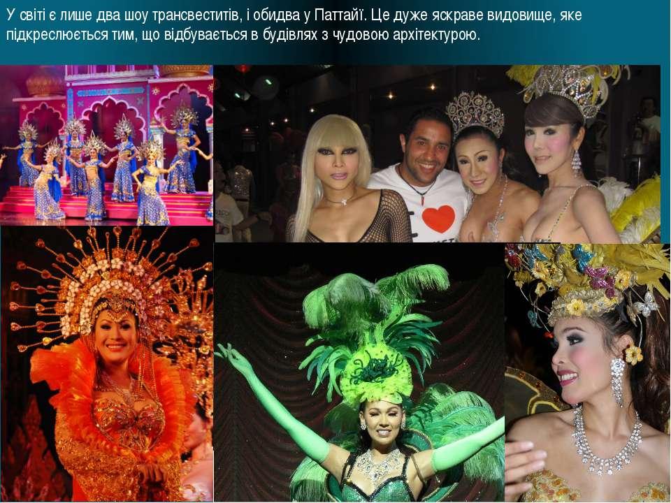 У світі є лише два шоу трансвеститів, і обидва у Паттайї. Це дуже яскраве вид...
