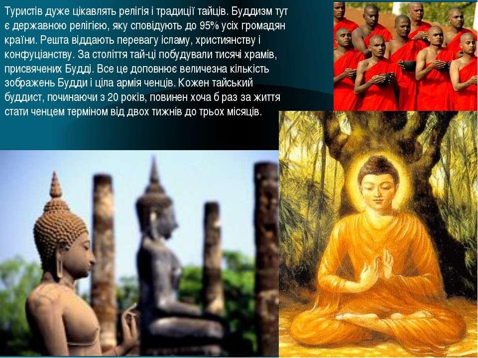 Туристів дуже цікавлять релігія і традиції тайців. Буддизм тут є державною ре...
