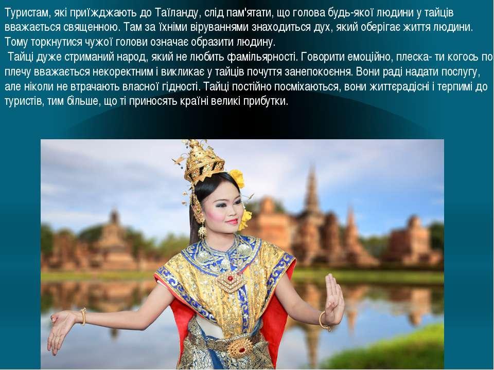 Туристам, які приїжджають до Таїланду, слід пам'ятати, що голова будь-якої лю...