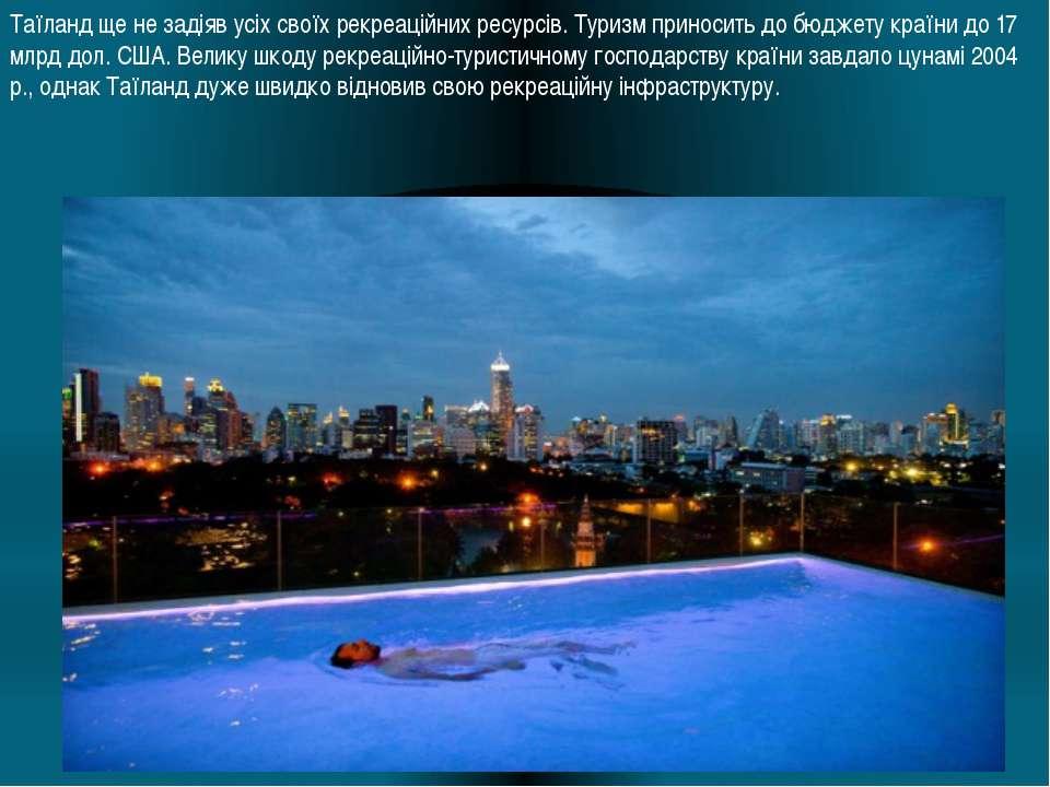 Таїланд ще не задіяв усіх своїх рекреаційних ресурсів. Туризм приносить до бю...