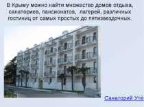 В Крыму можно найти множество домов отдыха, санаториев, пансионатов, лагерей...