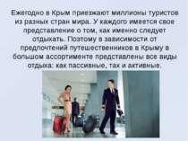 Ежегодно в Крым приезжают миллионы туристов из разных стран мира. У каждого и...