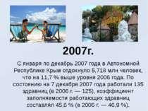 2007г. С января по декабрь 2007 года в Автономной Республике Крым отдохнуло 5...