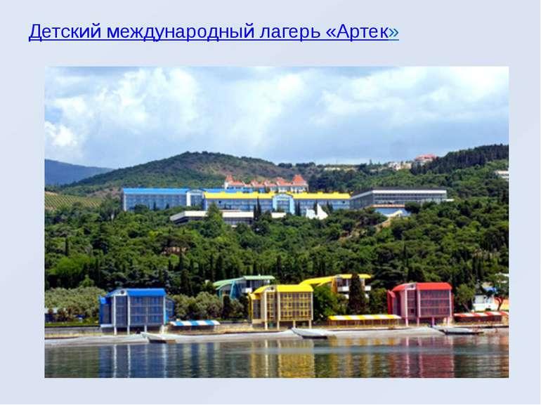 Детский международный лагерь «Артек»