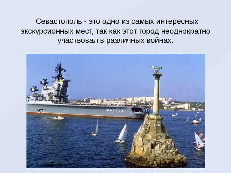 Севастополь- это одно из самых интересных экскурсионных мест, так как этот ...