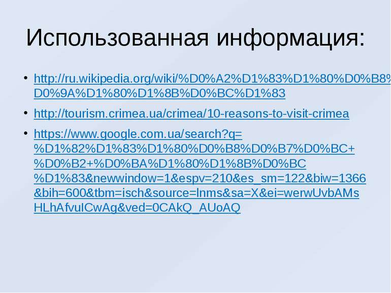 Использованная информация: http://ru.wikipedia.org/wiki/%D0%A2%D1%83%D1%80%D0...