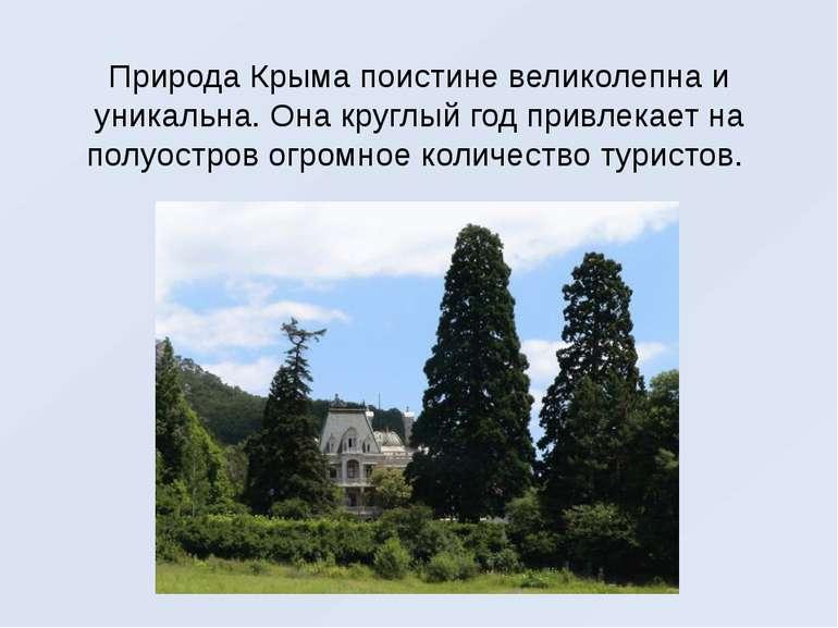 Природа Крымапоистине великолепна и уникальна. Она круглый год привлекает на...