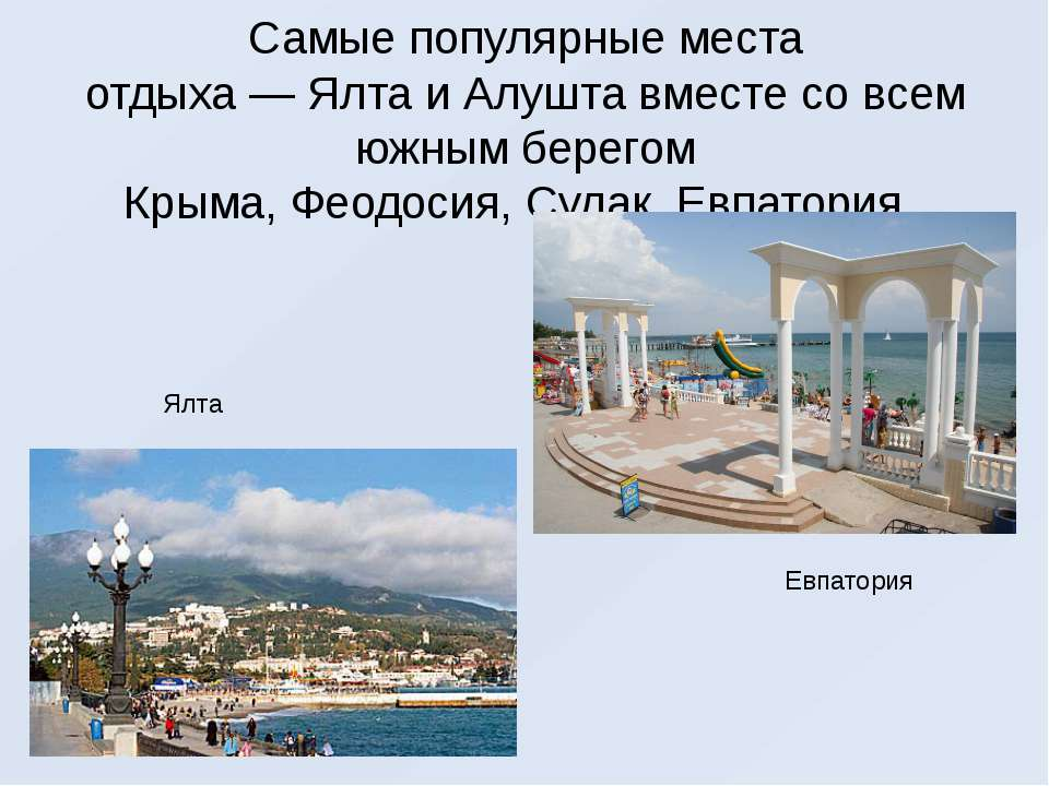 Самые популярные места отдыха—ЯлтаиАлуштавместе со всем южным берегом Кр...