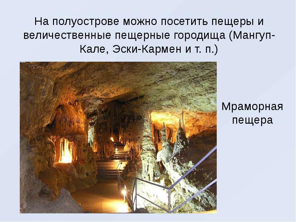 На полуострове можно посетить пещерыи величественные пещерные городища (Манг...