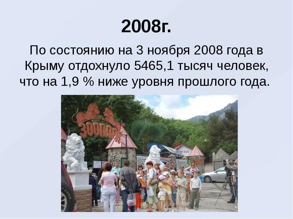 2008г. По состоянию на 3 ноября 2008 года в Крыму отдохнуло 5465,1 тысяч чело...