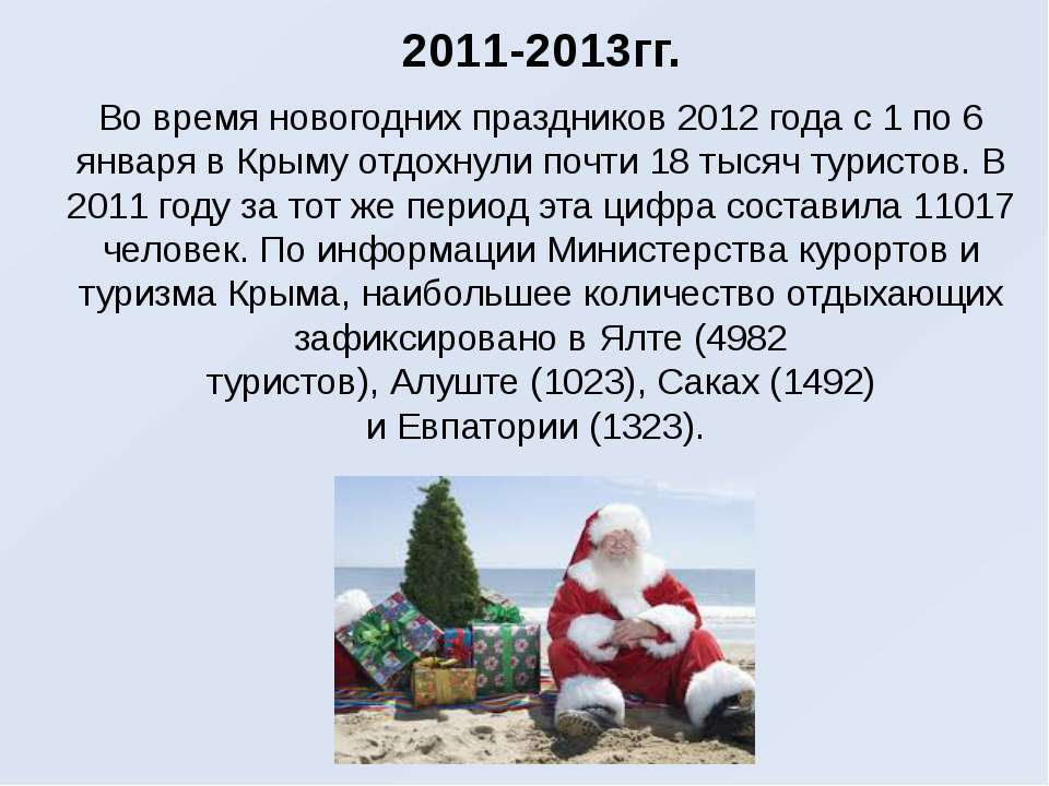 2011-2013гг. Во время новогодних праздников 2012 года с 1 по 6 января в Крыму...