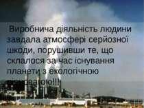 Виробнича діяльність людини завдала атмосфері серйозної шкоди, порушивши те, ...