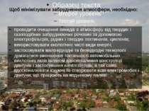 Щоб мінімізувати забруднення атмосфери, необхідно: проводити очищення викидів...