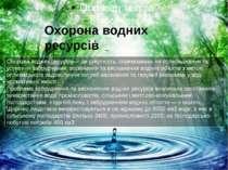Охорона водних ресурсів— це сукупність, спрямованих на попередження та усунен...