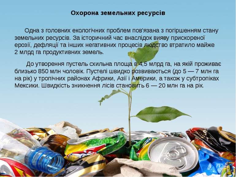 Одна з головних екологічних проблем пов'язана з погіршенням стану земельних р...
