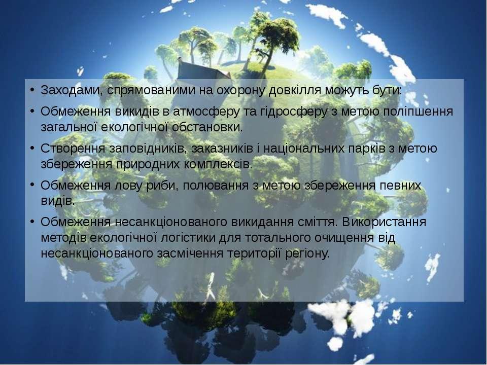 Заходами, спрямованими на охорону довкілля можуть бути: Обмеження викидів в а...