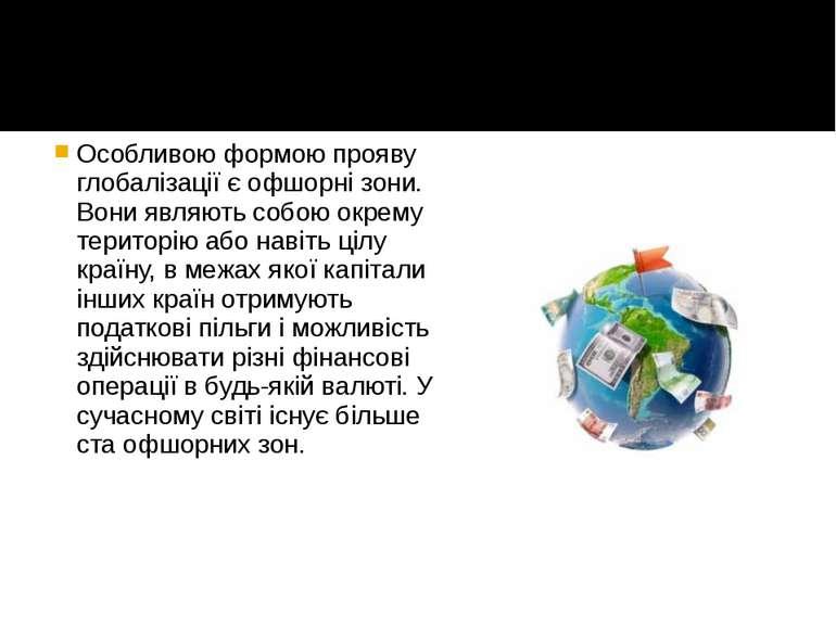 Особливою формою прояву глобалізації є офшорні зони. Вони являють собою окрем...