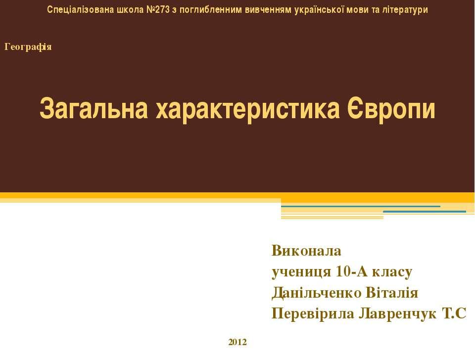 Загальна характеристика Європи Виконала учениця 10-А класу Данільченко Віталі...