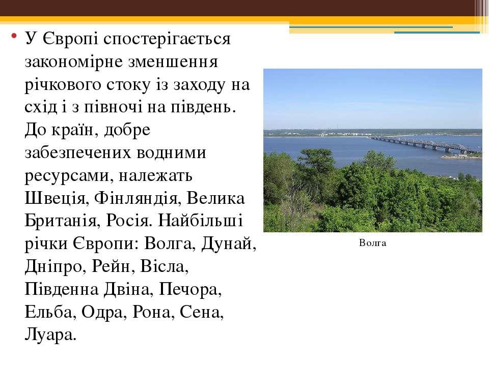 У Європі спостерігається закономірне зменшення річкового стоку із заходу на с...