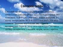 Світовий океан Світовий океан — безперервна водна оболонка земної кори (океан...