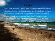 Океан Єдиний Світовий океан поділяють на великі частини – окремі океани. Незв...