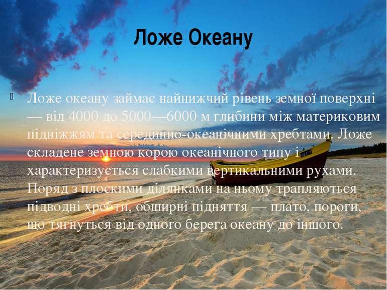 Ложе Океану Ложе океану займає найнижчий рівень земної поверхні — від 4000 до...
