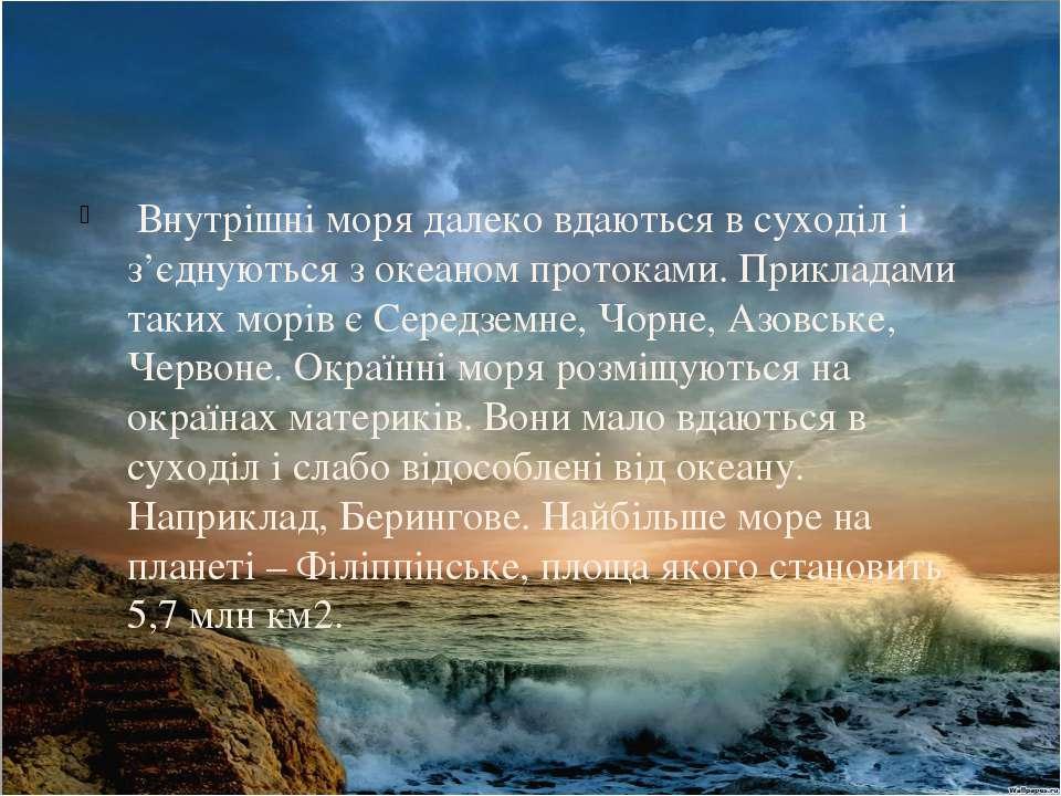 Внутрішні моря далеко вдаються в суходіл і з'єднуються з океаном протоками. П...