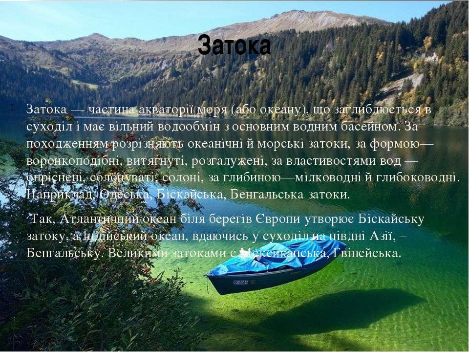 Затока Затока — частина акваторії моря (або океану), що заглиблюється в суход...