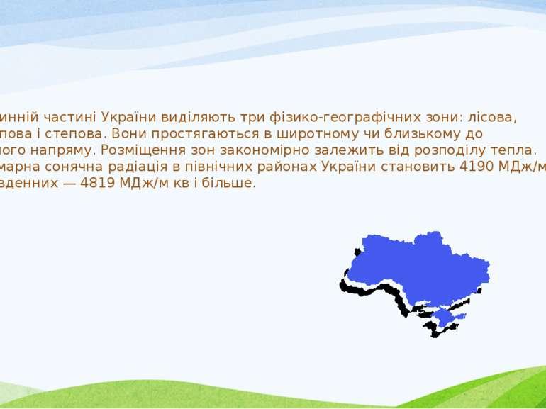 На рівнинній частині України виділяють три фізико-географічних зони: лісова, ...