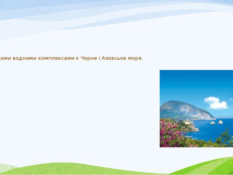 Природними водними комплексами є Чорне і Азовське моря.
