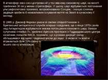 В атмосфері озон сконцентрований у так званому озоновому шарі, на висоті приб...