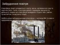 Забруднення повітря Атмосфера Землі складається з азоту, кисню, вуглекислого ...