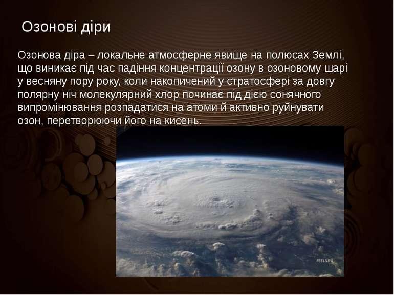 Озонові діри Озонова діра – локальне атмосферне явище на полюсах Землі, що ви...