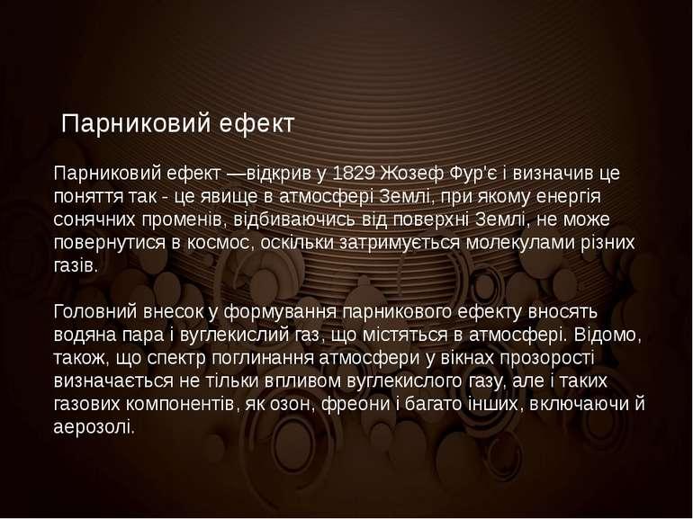 Парниковий ефект Парниковий ефект —відкрив у 1829 Жозеф Фур'є і визначив це п...