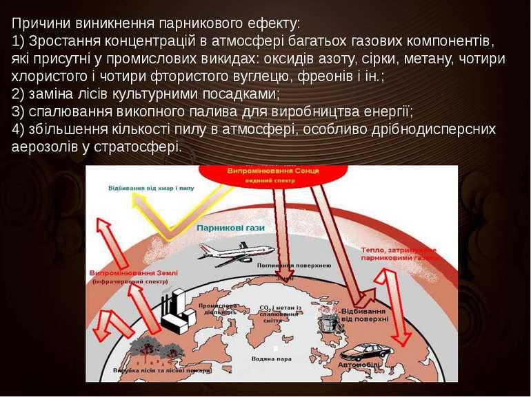 Причини виникнення парникового ефекту: 1) Зростання концентрацій в атмосфері ...
