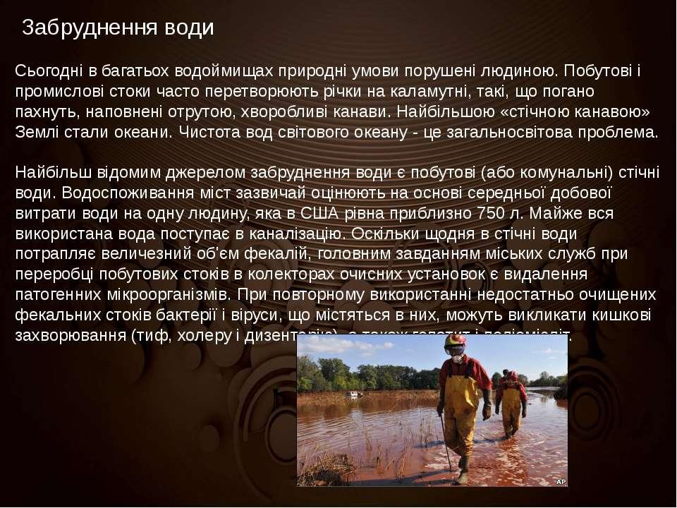 Забруднення води Сьогодні в багатьох водоймищах природні умови порушені людин...
