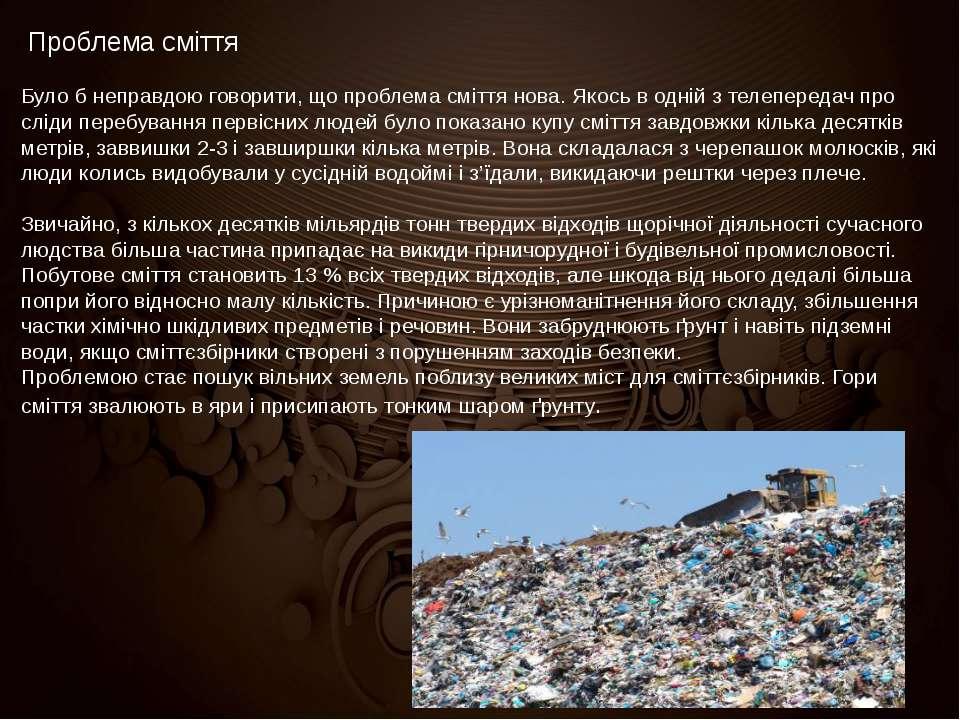 Проблема сміття Було б неправдою говорити, що проблема сміття нова. Якось в о...