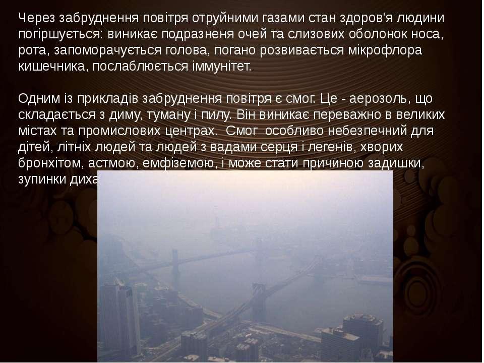 Через забруднення повітря отруйними газами стан здоров'я людини погіршується:...
